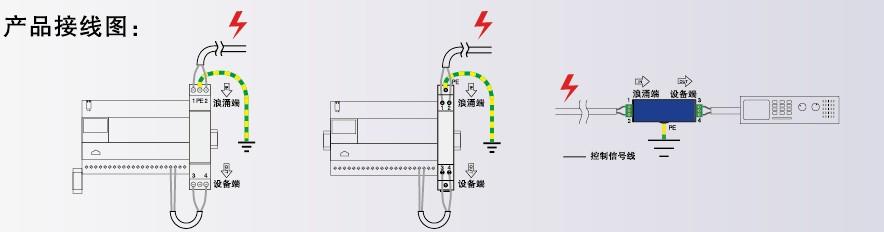 南京普天防雷从产品接线图