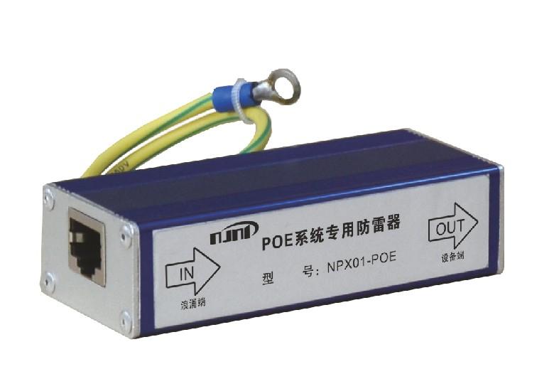 poe系列100m网络信号防雷器